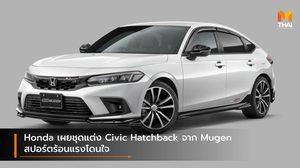 Honda เผยชุดแต่ง Civic Hatchback จาก Mugen สปอร์ตร้อนแรงโดนใจ