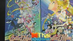ประกาศรายชื่อผู้โชคดีจากกิจกรรมตอบคำถามชิงรางวัล Sailor Moon กับ Mthai