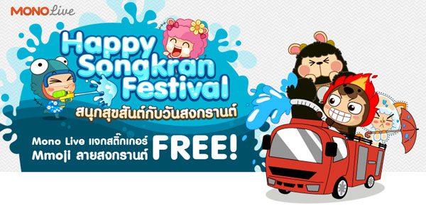 Songkran-Banner-Big
