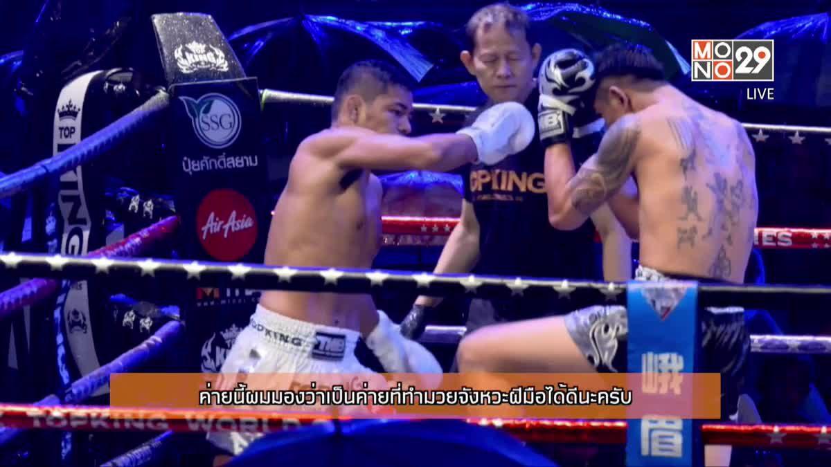 บทพิสูจน์หาแชมป์ไทยแลนด์ซีรีส์ ท็อปคิงส์ 2018
