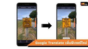 Google Translate อัพเดทฟีเจอร์แปลข้อความผ่านกล้องใหม่ พร้อมรองรับภาษาไทย