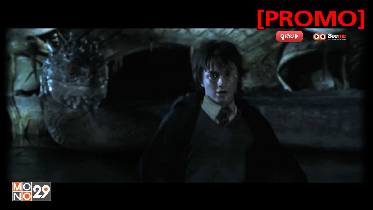 Harry Potter and the Chamber of Secrets แฮร์รี่ พอตเตอร์ กับห้องแห่งความลับ [PROMO]
