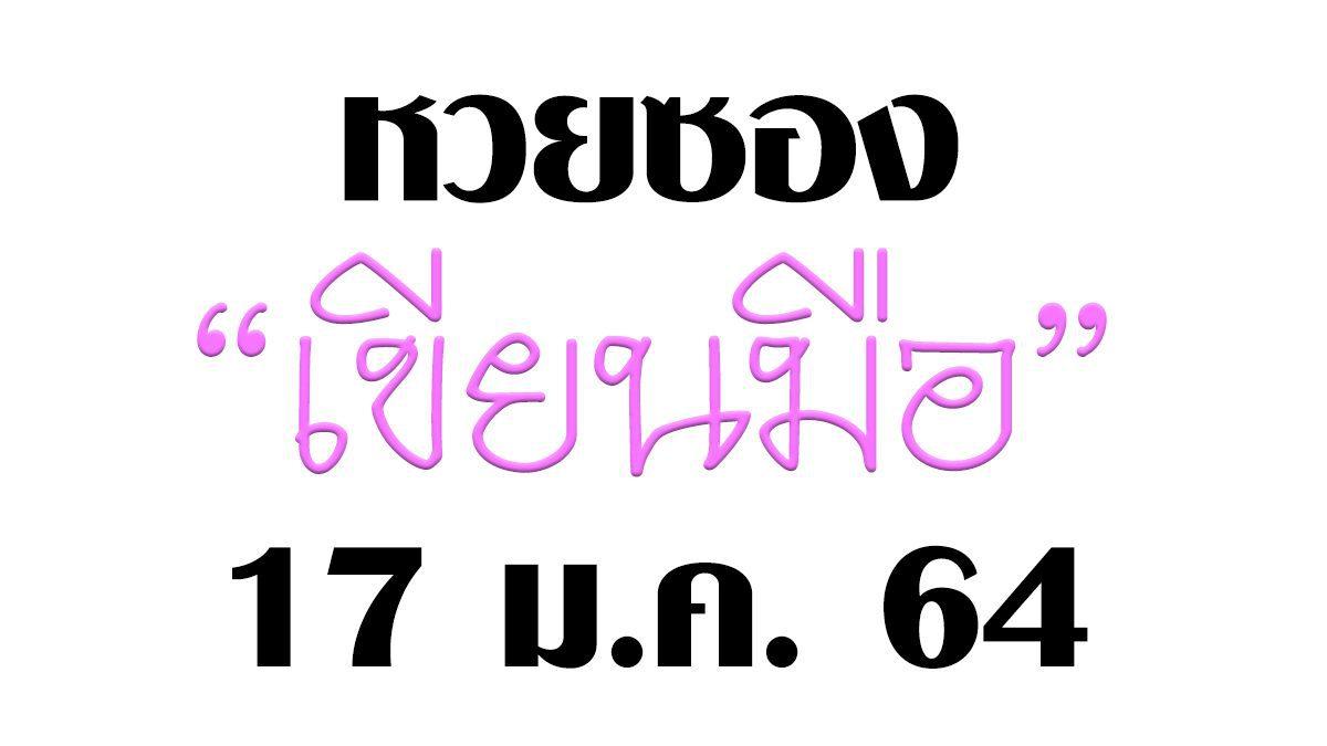 """""""หวยซอง ออมสิน ว่าซั่น"""" งวดวันที่ 17 ม.ค. 64"""