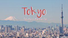 8 แลนด์มาร์ก ที่เที่ยวเมืองโตเกียว ไปแล้วเที่ยวอะไร!