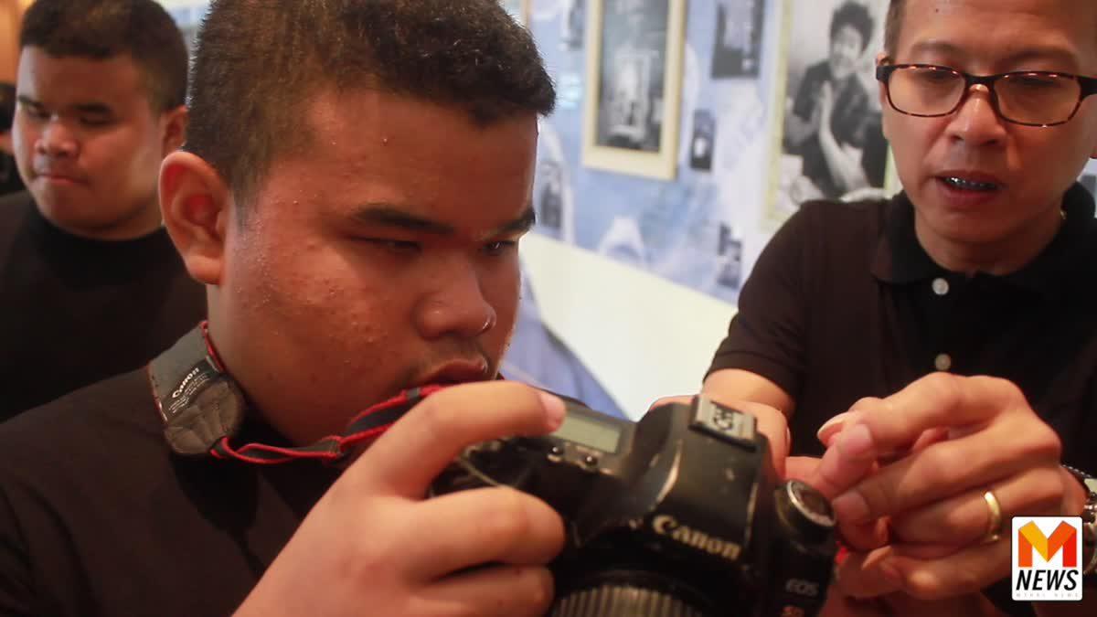 """เปิดนิทรรศการภาพถ่าย """" 9 ปิดตา เปิดใจ ให้โอกาส"""" ของผู้พิการทางสายตา"""