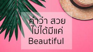 """คำว่า """"สวย"""" ไม่ได้มีแค่ """"Beautiful"""" ในภาษาอังกฤษ"""