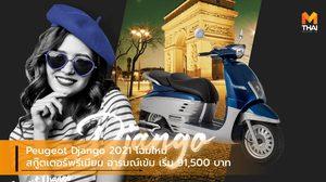 Peugeot Django 2021 โฉมใหม่  สกู๊ตเตอร์พรีเมียม อารมณ์เข้ม เริ่ม 91,500 บาท