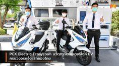 PCX Electric Ecosystem นวัตกรรมมอเตอร์ไซค์ EV ครบวงจรครั้งแรกของไทย