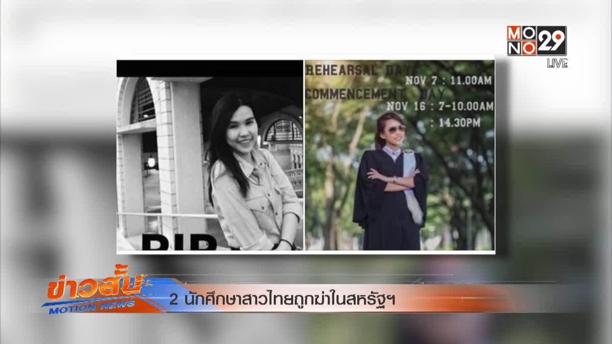 2 นักศึกษาสาวไทยถูกฆ่าในสหรัฐฯ