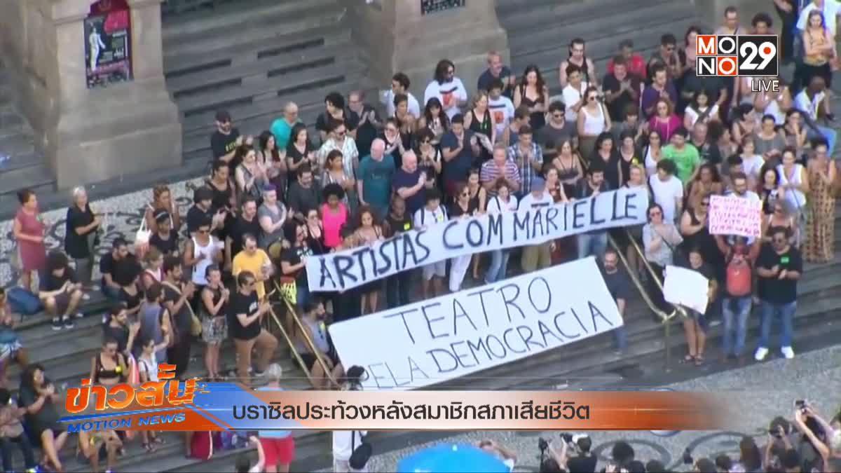 บราซิลประท้วงหลังสมาชิกสภาเสียชีวิต