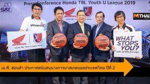 เอ.พี. ฮอนด้า ประกาศสนับสนุนวงการบาสเกตบอลไทยในระดับมหาวิทยาลัย ปีที่ 2