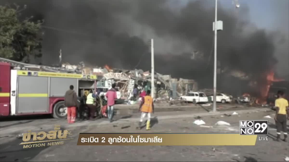ระเบิด 2 ลูกซ้อนในโซมาเลีย