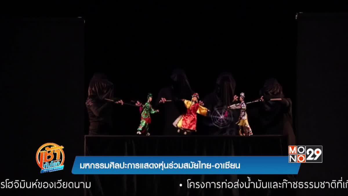 มหกรรมศิลปะการแสดงหุ่นร่วมสมัยไทย-อาเซียน