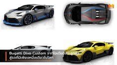 Bugatti Divo Custom จากไอเดียอิสระลูกค้า สู่รถที่มีเพียงหนึ่งเดียวในโลก