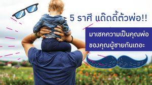 5 ราศี หนุ่มที่มีความเป็นคุณพ่อสูงมาก