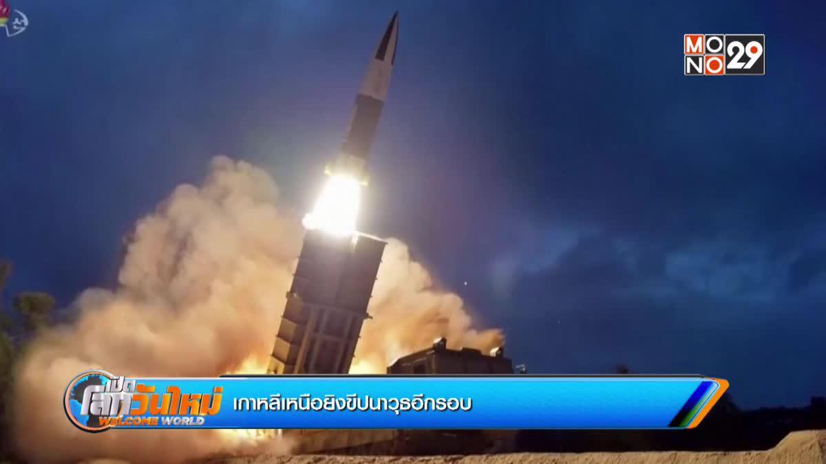 เกาหลีเหนือยิงขีปนาวุธอีกรอบ