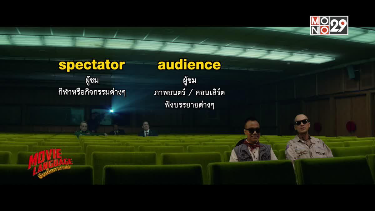 Movie Language ซีนเด็ดภาษาหนัง จากภาพยนตร์เรื่อง Red Sparrow