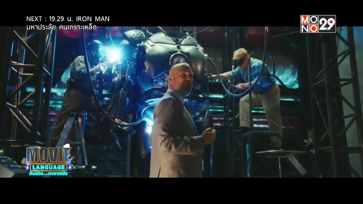 Movie Language จากภาพยนตร์เรื่อง Iron Man มหาประลัย คนเกราะเหล็ก