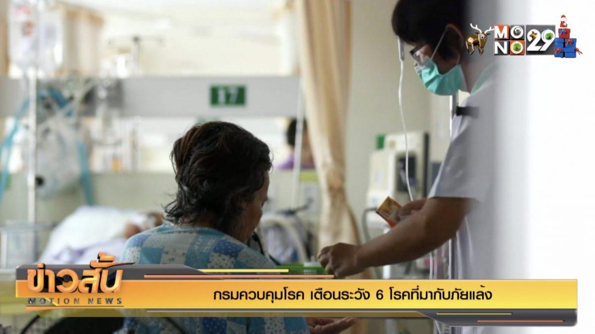 กรมควบคุมโรค เตือนระวัง 6 โรคที่มากับภัยแล้ง