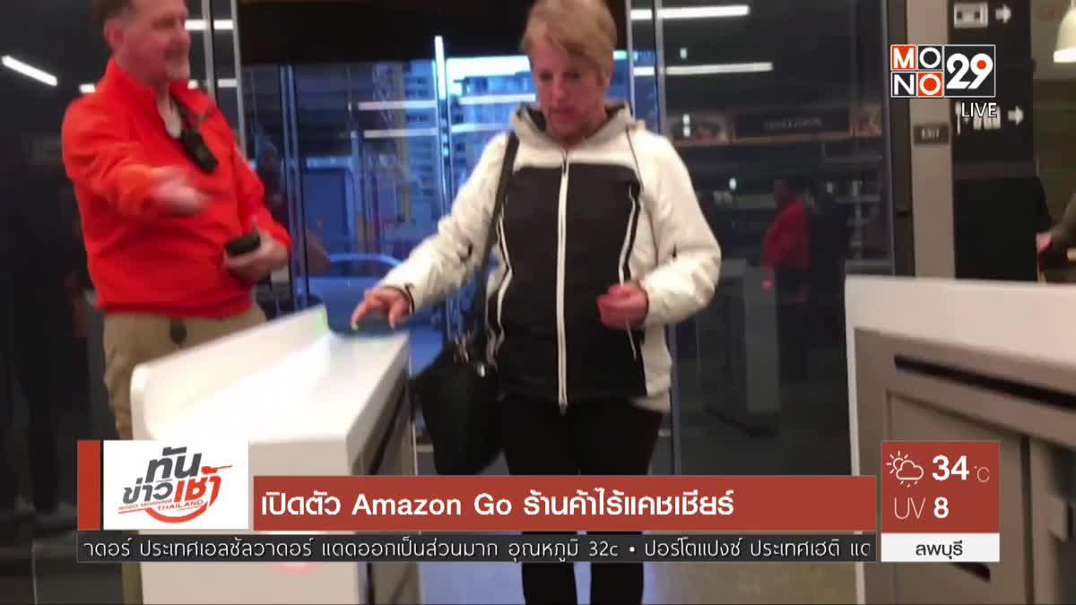 เปิดตัว Amazon Go ร้านค้าไร้แคชเชียร์