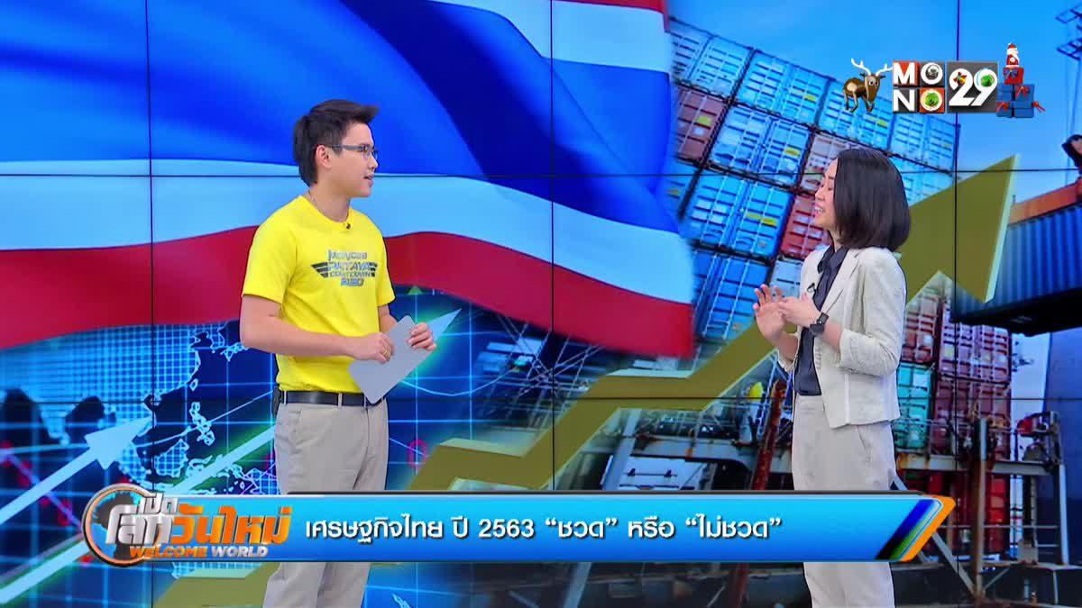 """เศรษฐกิจไทย ปี 2563 """"ชวด"""" หรือ """"ไม่ชวด"""""""