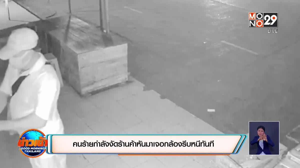 คนร้ายกำลังงัดร้านค้าหันมาเจอกล้องรีบหนีทันที