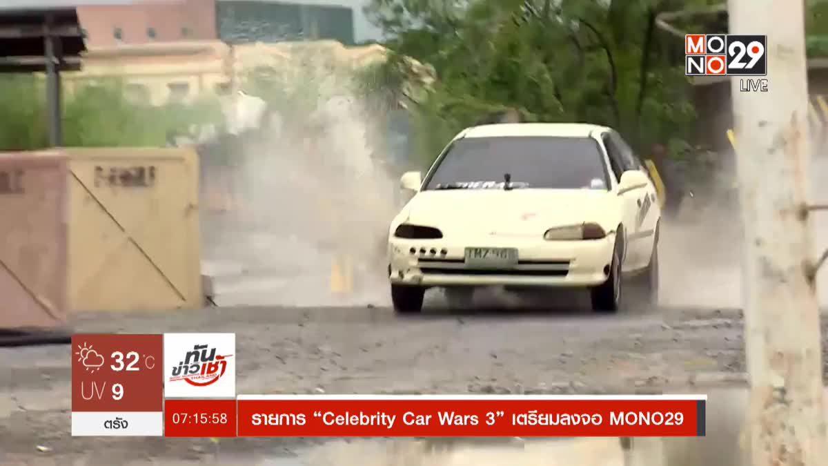 """รายการ """"Celebrity Car Wars 3"""" เตรียมลงจอ MONO29"""
