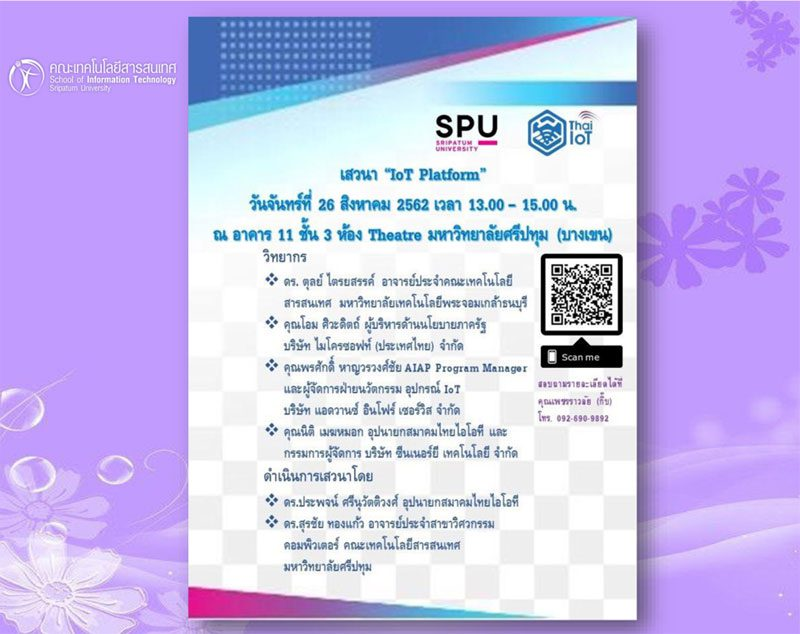 "IT SPU & Thai IOT ขอเชิญร่วมงานเสวนา ""IoT Platform Episode 1"""