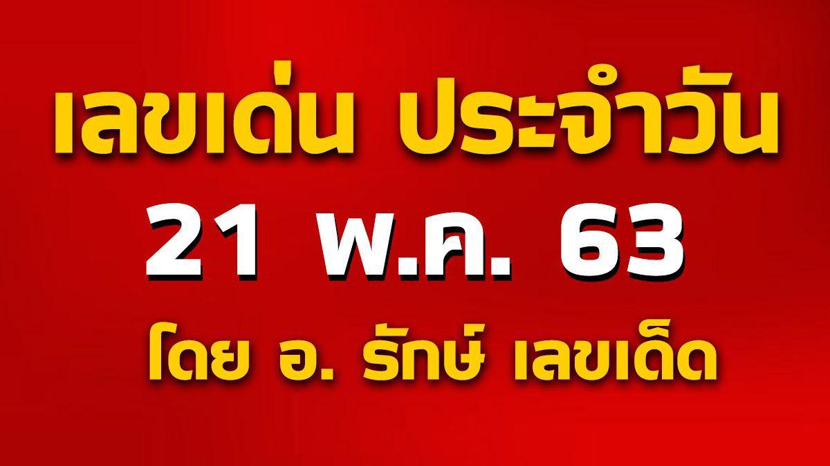 เลขเด่นประจำวันที่ 21 พ.ค. 63 กับ อ.รักษ์ เลขเด็ด