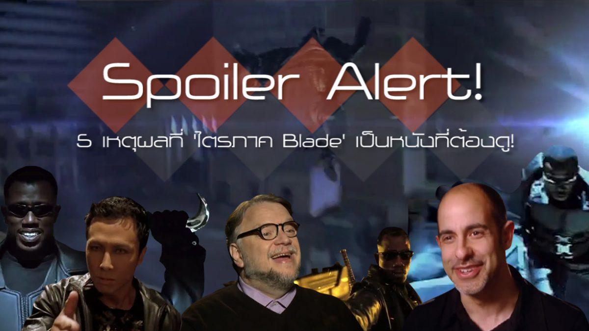5 เหตุผลที่ 'ไตรภาค Blade' เป็นหนังซูเปอร์ฮีโร่ต้องดู