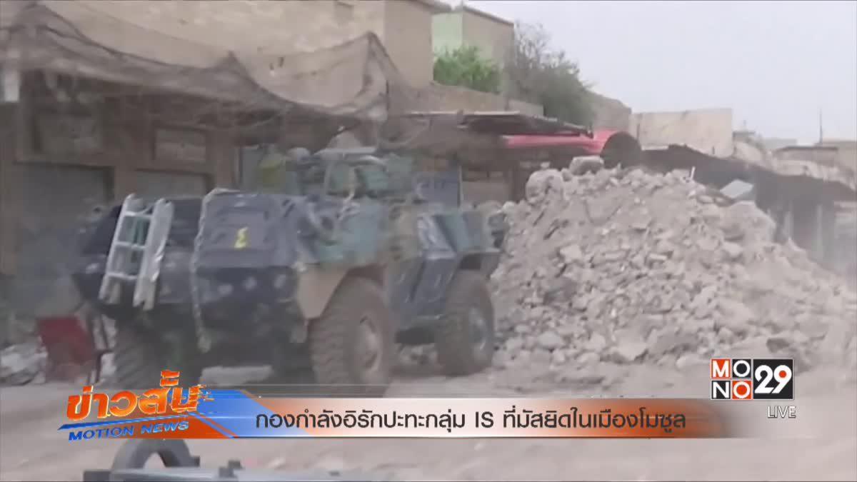 กองกำลังอิรักปะทะกลุ่ม IS ที่มัสยิดในเมืองโมซูล