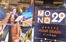 "Mono29 Movie Preview กับภาพยนตร์เรื่อง ""The Knight of Shadows : Between Yin and Yang โคตรพยัคฆ์หยินหยาง"""
