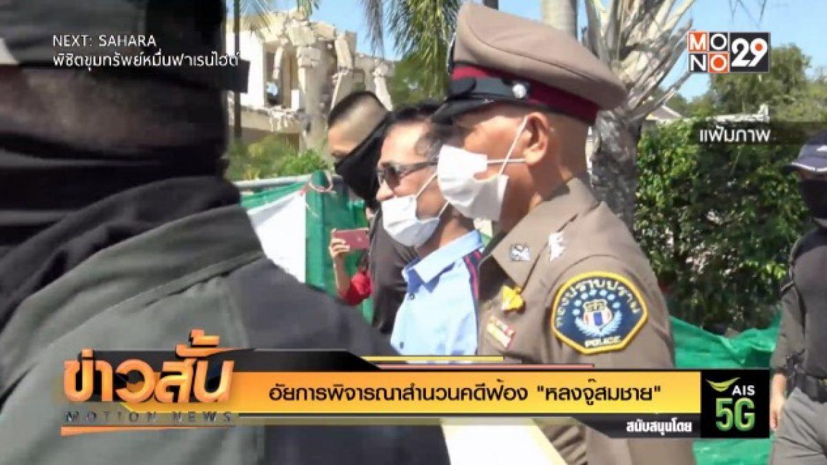 """อัยการพิจารณาสำนวนคดีฟ้อง """"หลงจู๊สมชาย"""""""
