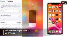 วิธีเปิด Night Shift หรือหน้าจอถนอมสายตาบน iPhone