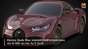 Electra Quds Rise รถสปอร์ตไฟฟ้าจากเลบานอน เร่ง 0-100 กม./ชม. ใน 5 วินาที