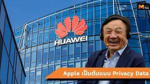 CEO Huawei เผยว่า Apple เป็นต้นแบบในการรักษาข้อมูลส่วนตัวผู้ใช้