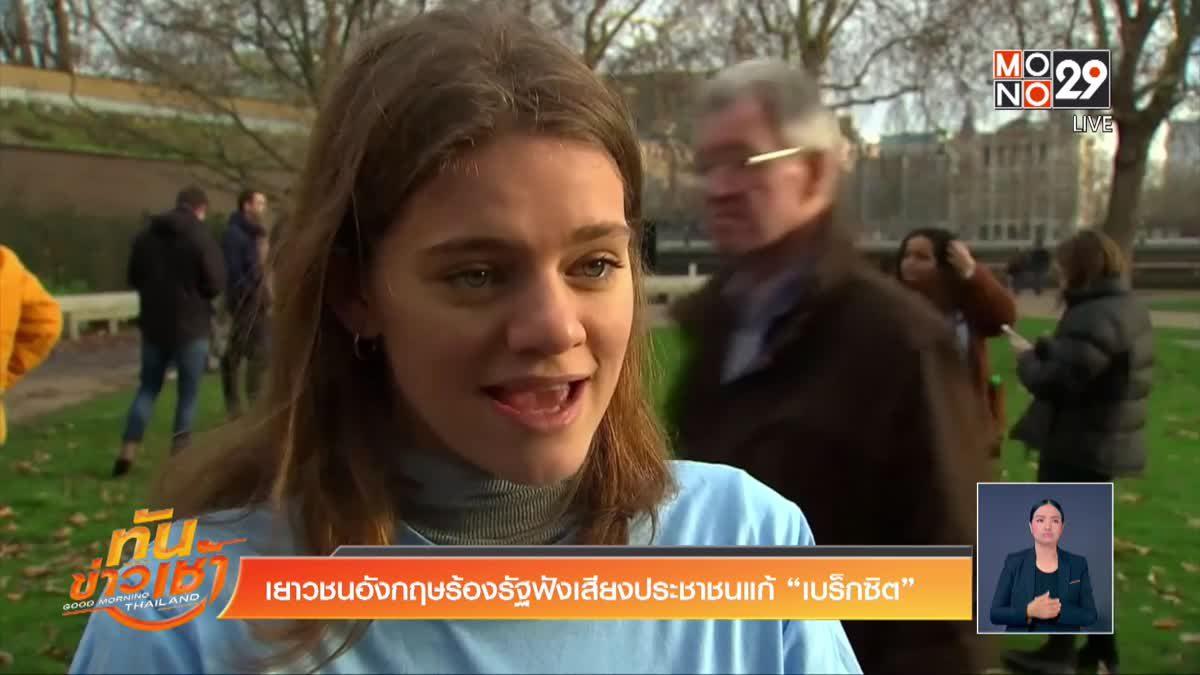 """เยาวชนอังกฤษร้องรัฐฟังเสียงประชาชนแก้ """"เบร็กซิต"""""""