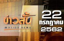 ข่าวสั้น Motion News Break 3 22-07-62