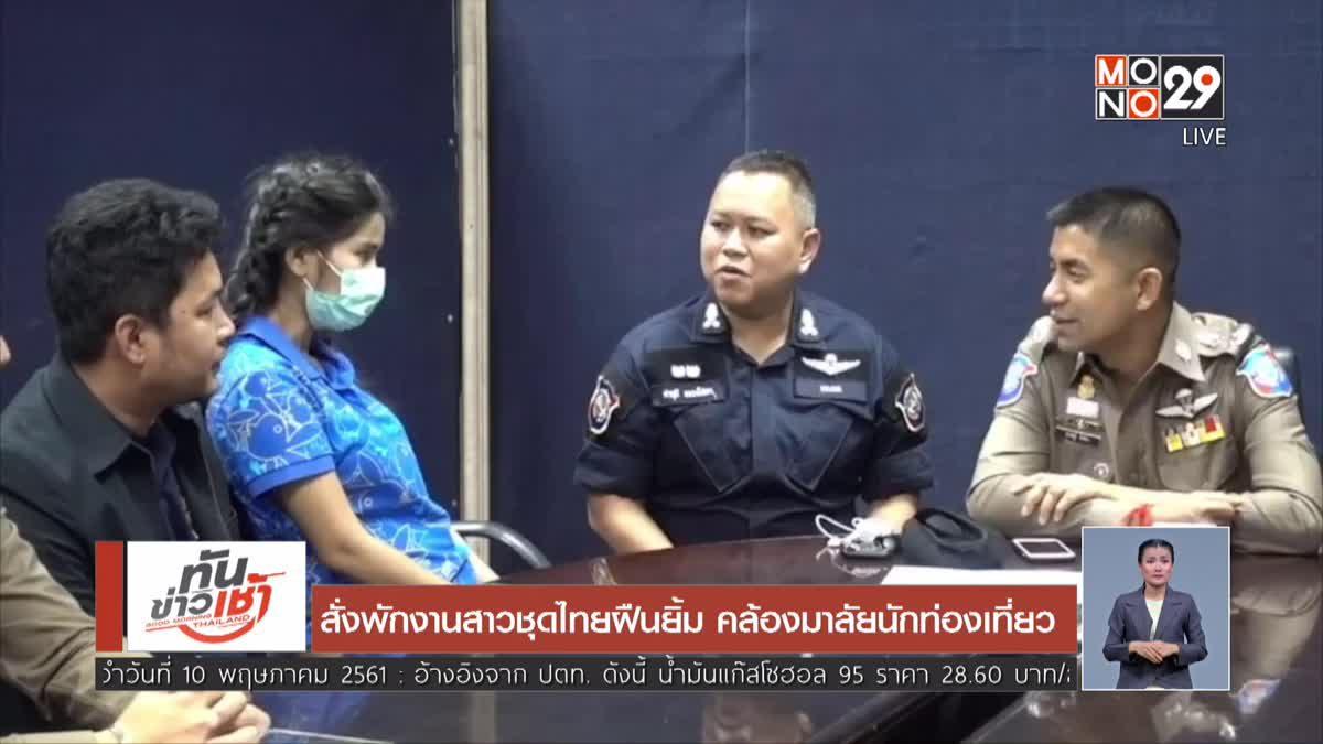สั่งพักงานสาวชุดไทยฝืนยิ้ม คล้องมาลัยนักท่องเที่ยว