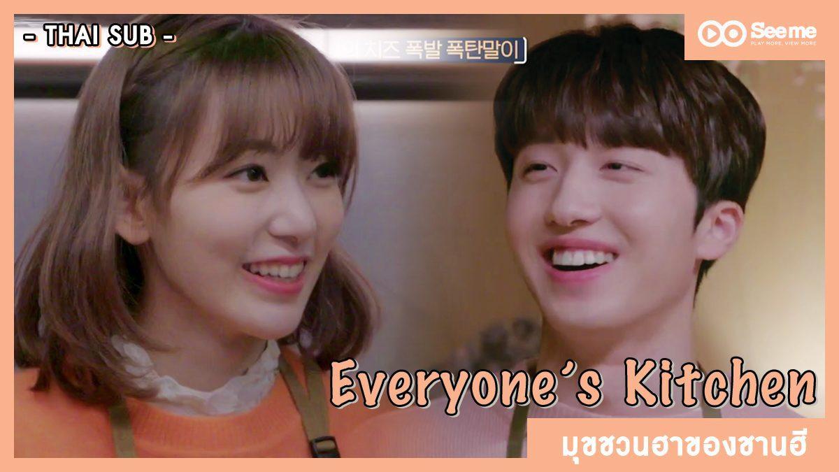 [THAI SUB] Everyone's Kitchen | มุขชวนฮาของชานฮี [EP.2]
