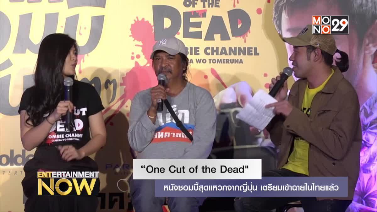 """One Cut of the Dead"" หนังซอมบี้สุดแหวกจากญี่ปุ่น เตรียมเข้าฉายในไทยแล้ว"
