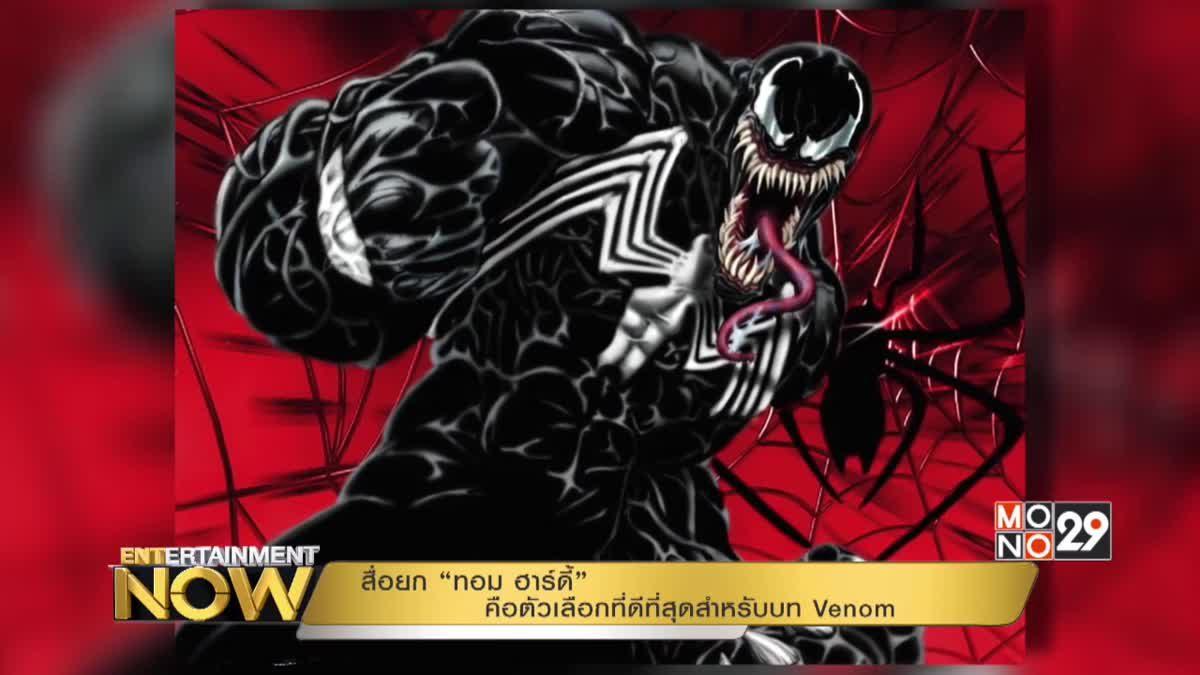 """สื่อยก """"ทอม ฮาร์ดี้"""" คือตัวเลือกที่ดีที่สุดสำหรับบท Venom"""