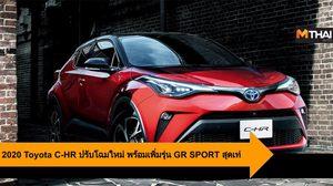 2020 Toyota C-HR ปรับโฉมใหม่ พร้อมเพิ่มรุ่น GR SPORT สุดเท่