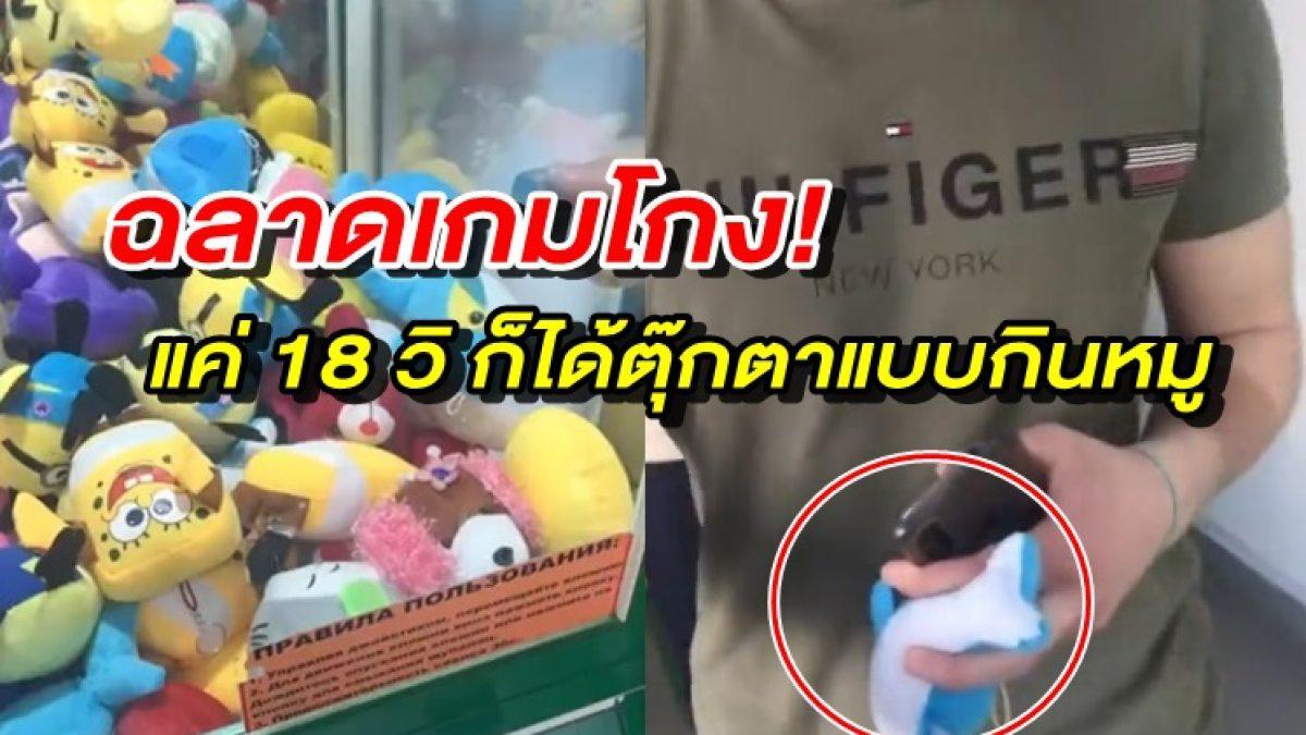 ฉลาดเกมโกง! โจ๋โชว์วิธี How To แค่ 18 วิ ก็ได้ตุ๊กตากลับบ้านได้แบบกินหมู