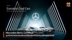 Mercedes-Benz Certified รุกจำหน่ายรถยนต์เบนซ์มือสองโดยตรงผ่านออนไลน์