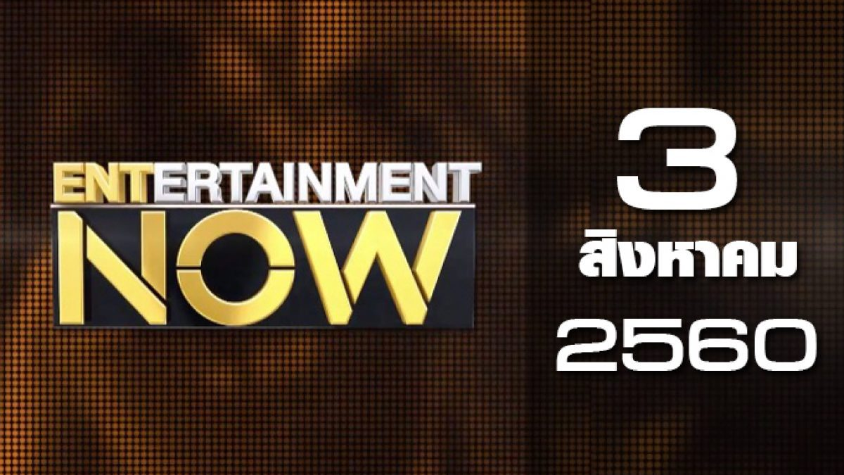 Entertainment Now 03-08-60