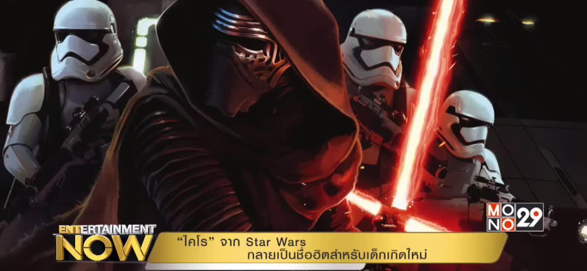 """""""ไคโร"""" จาก Star Wars กลายเป็นชื่อฮิตสำหรับเด็กเกิดใหม่"""
