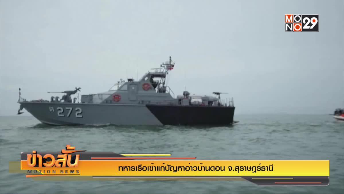 ทหารเรือเข้าแก้ปัญหาอ่าวบ้านดอน จ.สุราษฎร์ธานี