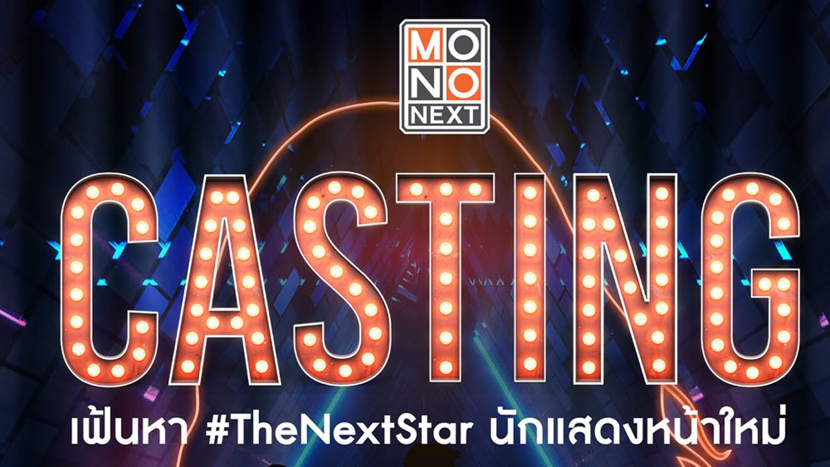 MONO Next เปิด Casting เฟ้นหา The Next Star นักแสดงหน้าใหม่