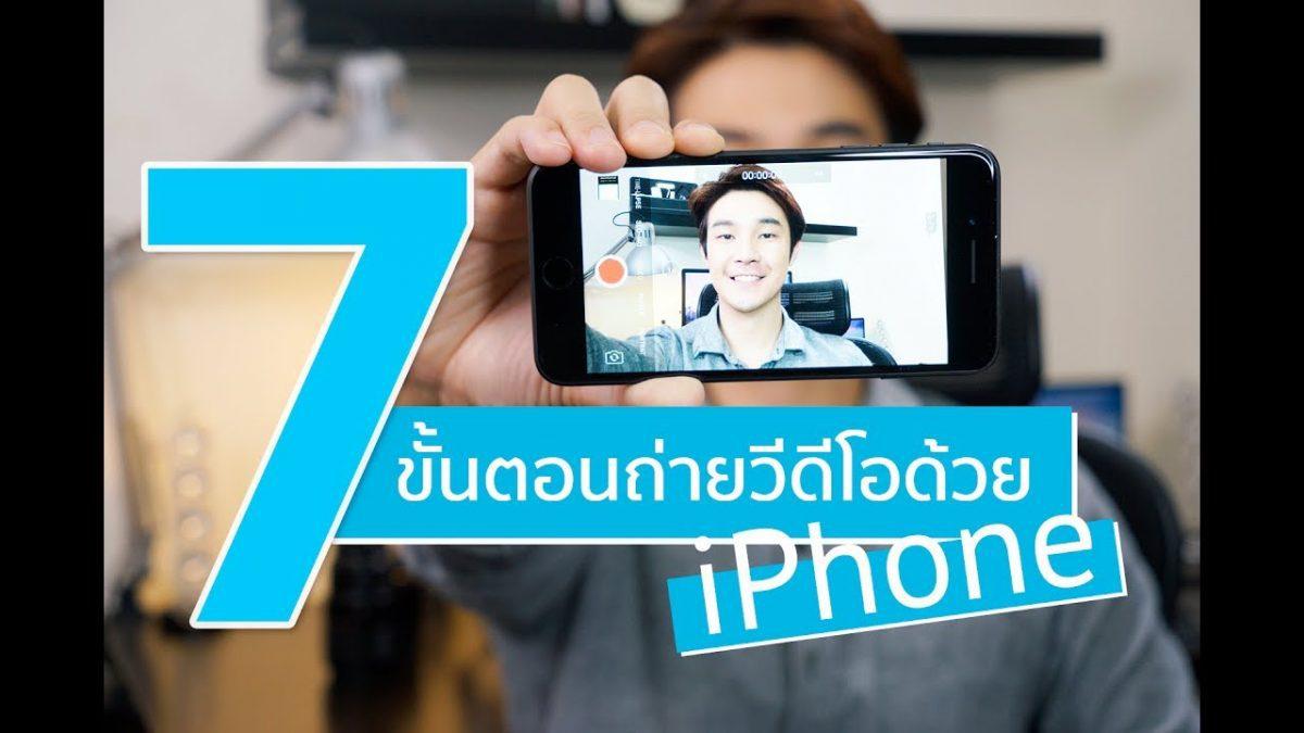 7 ขั้นตอนเตรียมตัวถ่ายวีดีโอด้วย iPhone